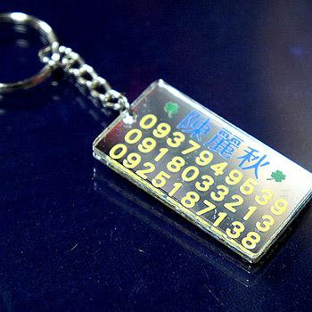 防走失-名牌鑰匙圈